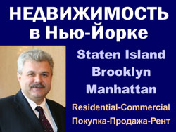 Недвижимость в Staten Island