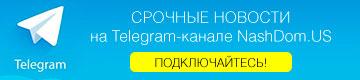 Подключайтесь к Telegram-каналу NashDom.US