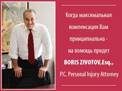 Борис Зивотов
